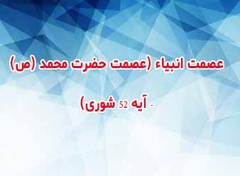 عصمت انبیاء (عصمت حضرت محمد (ص) – آیه ۵۲ شوری)