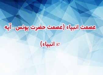 عصمت انبیاء (عصمت حضرت یونس – آیه ۸۷ انبیاء)