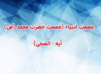 عصمت انبیاء (عصمت حضرت محمد (ص) – آیه ۷ الضحی)