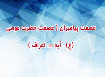 عصمت پیامبران ( عصمت حضرت موسی (ع) – آیه ۱۴۳ اعراف )