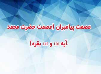 عصمت پیامبران (عصمت حضرت محمد -آیه ۱۲۰ و ۱۴۵ بقره)