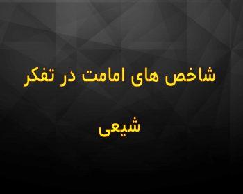 شاخص های امامت در تفکر شیعی