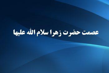 عصمت حضرت زهرا سلام الله علیها