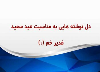 دل نوشته هایی به مناسبت عید سعید غدیر خم (۱)