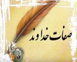 بررسی صفات خداوند به منزله ی مربی، در قرآن