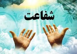مسئله استعانت و شفاعت از منظر قرآن