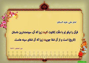 یک نمونه از روش تربیت قرآنی
