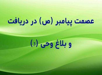 عصمت پیامبر (ص) در دریافت و بلاغ وحی (۳)