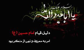 رابطه ی امر به معروف و قیام امام حسین علیه السلام امر به معروف و نهی ازمنکر