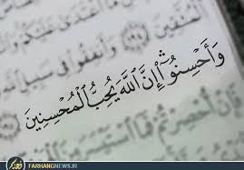 سیمای مِهر؛ مفهوم شناسی و مصایق احسان در قرآن (۱)
