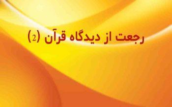 رجعت از دیدگاه قرآن (۲)