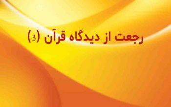 رجعت از دیدگاه قرآن (۳)