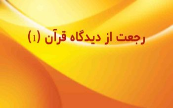 رجعت از دیدگاه قرآن (۱)