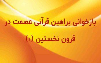 بازخوانی براهین قرآنی عصمت در قرون نخستین (۱)