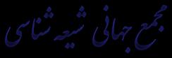 معرفی مجمع