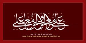 زندگی حضرت علی و ماجرای شهادت حضرت علی
