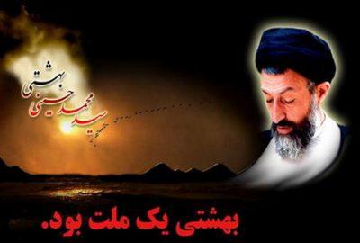 سالگرد شهادت آیت الله دکتر بهشتی