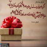 امام على علیه السلام :