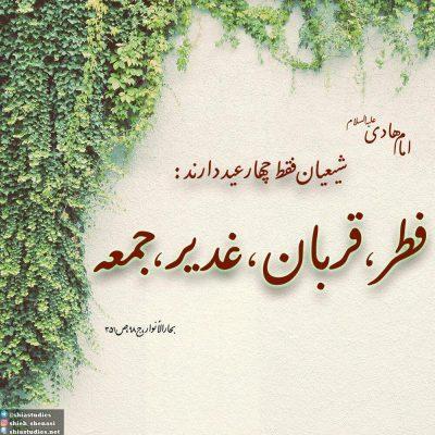 امام هادی علیه السلام :