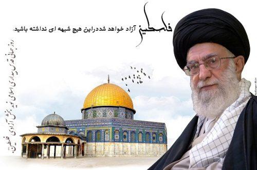 مقام معظم رهبری: فلسطین آزاد خواهد شد در این هیچ شبه ای نداشته باشید.