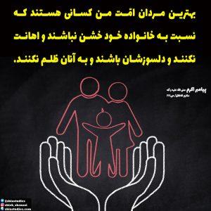 رسول اکرم صلى الله علیه و آله :