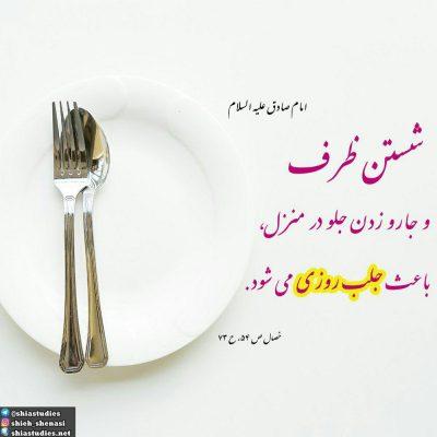 امام صادق علیه السلام :