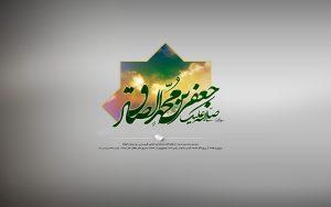 میراث امام صادق علیه السلام و تعهد ما «نوشته دکتر آیت پیمان»