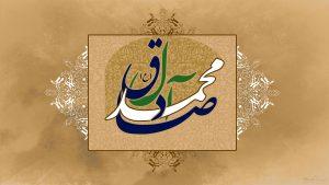 آیا واقعاً امام صادق چهار هزار شاگرد پرورش داد؟