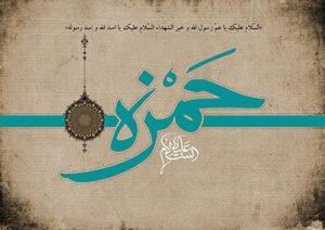 حضرت حمزه چگونه مسلمان شد؟