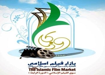 هفتمین بازار فیلم اسلامی در مشهد افتتاح شد