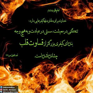امام باقر علیه السلام: