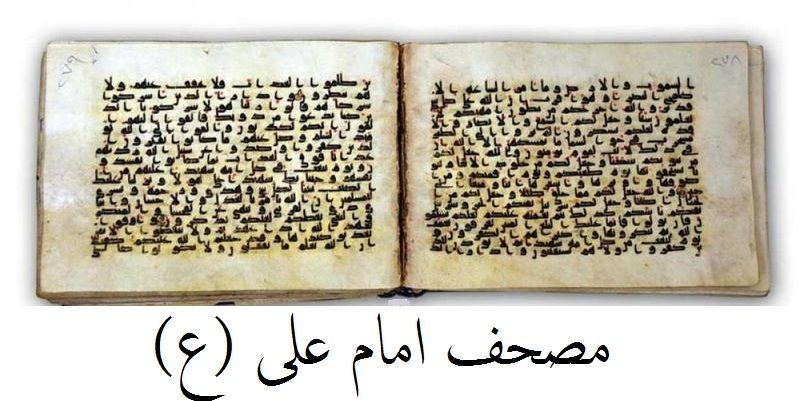 نظر اهل سنت در باره مصحف امام علی (ع) چیست؟