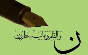در آیات ۴ و ۵ سوره علق و نیز آیه اول سوره قلم، منظور از قلم چیست؟