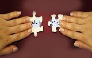 تفاوت پیامبر با امام در چه مواردی می باشد؟