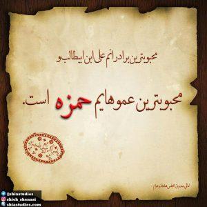 پیامبر اکرم صله الله علیه و آله: