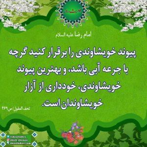 حضرت علی ابن موسی الرضا علیه السلام می فرمایند: