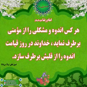 امام رضا علیه السلام: