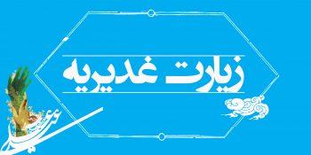 زیارت غدیریه امام هادی علیه السلام (دانلود متن، ترجمه و صوت با قابلیت لوگوی شخصی)
