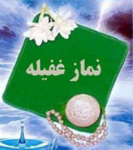 «نماز غفیله» چرا به این نام نامیده شده است؟