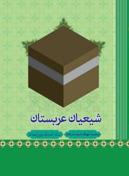 شیعیان عربستان