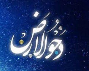 دحو الارض چه روزی است و در تعالیم اسلامی چه اعمالی و جایگاهی دارد؟