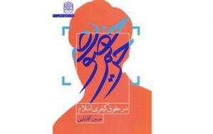 «حریم خصوصی در حقوق کیفری اسلام» مکتوب شد