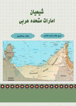 شیعیان امارات متحده عربی