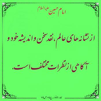 امام حسین علیه السلام:
