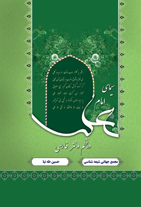 سیمای امام علی(ع) درنظم و نثر فارسی
