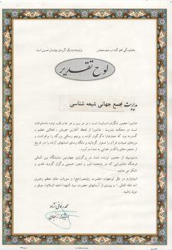 استاندار زنجان