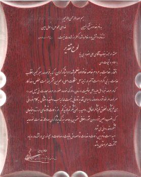 سازمان بنیاد شهید و امور ایثارگران استان قم