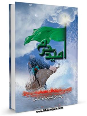 کتاب امید حرم ( پیرامون حضرت عباس علیه السلام )
