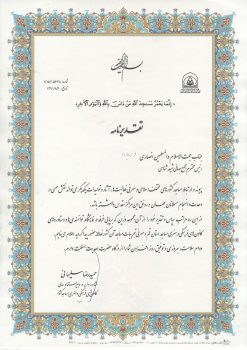 کانون های فرهنگی و هنری مساجد کشور