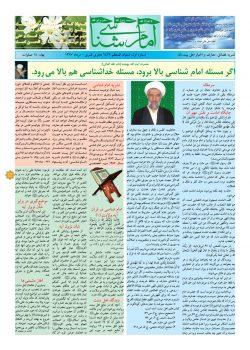 نشریه امام شناسی شماره یکم